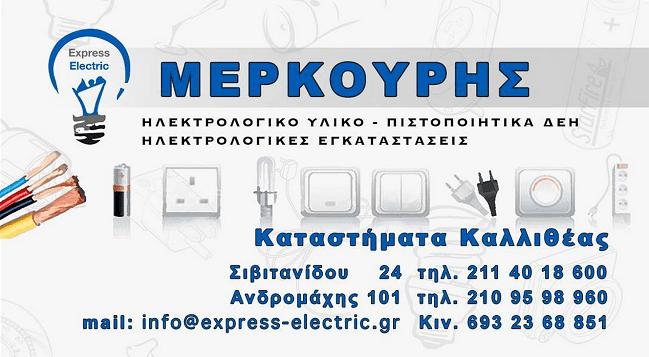 EXPRESS ELECTRIC - ΜΕΡΚΟΥΡΗΣ ΗΛΕΚΤΡΟΛΟΓΟΣ ΚΑΛΛΙΘΕΑ ΑΤΤΙΚΗΣ